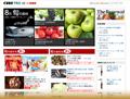 ぐるなびPRO 料理・食材情報サイト