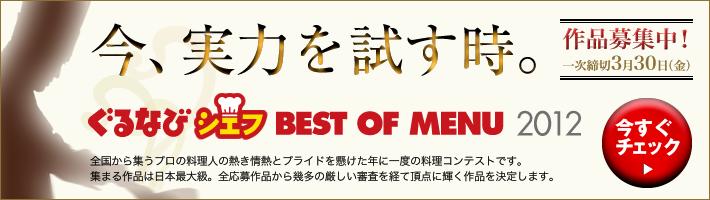 今、ぐるなびシェフBEST OF MENU2012 上位入賞者の活躍