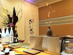 (写真1)「鮨処 ひと志」の店内