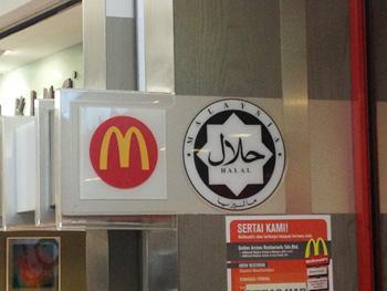 ハラル認証を取得したマクドナルドの店舗。ハラル・レストランには牛肉や鶏肉を主な食材とするところが多い photo by imrizzle via Flickr