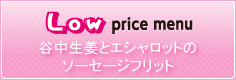 Low price menu:谷中生姜とエシャロットのソーセージフリット