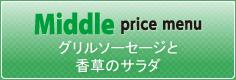 Middle price menu:グリルソーセージと香草のサラダ