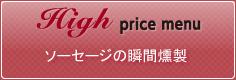 High price menu:ソーセージの瞬間燻製