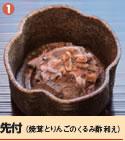 先付(焼茸とりんごのくるみ酢和え)