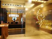 銀座杏子日式豬排 微風信義店(インズォシンツジーシージューパイウェイフォンシンイーティエン)