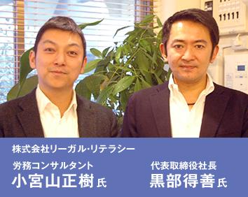 株式会社リーガル・リテラシー (左)労務コンサルタント 小宮山正樹氏 (右)代表取締役社長 黒部得善氏