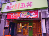 鮮五丼 南京店(シェンウードン ナンジンティエン)