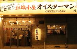 かき小屋 オイスターマン 川越店(埼玉・川越)