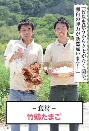 食材 竹鶏たまご