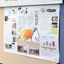 入口に「竹鶏たまご」のポスターを掲示し、厳選素材であることをPR