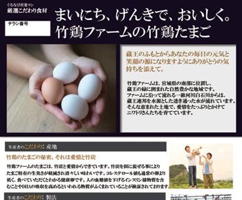"""日本各地の厳選食材で""""選ばれる""""店に!"""