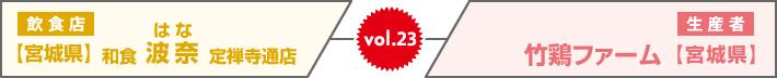vol.23 生産者 竹鶏ファーム【宮城県】 飲食店 和食 波奈 定禅寺通店【宮城県】