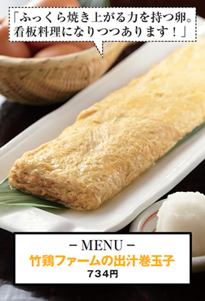 MENU 竹鶏ファームの出汁巻玉子 734円