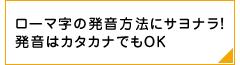 ローマ字の発音方法にサヨナラ! 発音はカタカナでもOK