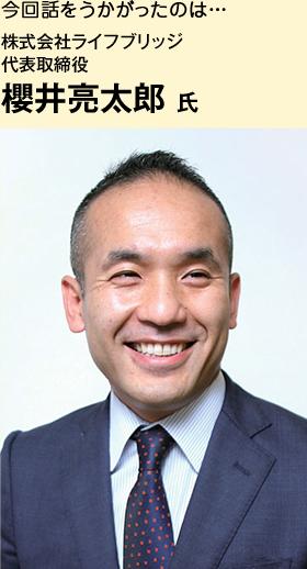 今回話をうかがったのは…株式会社ライフブリッジ 代表取締役 櫻井亮太郎 氏