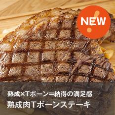 熟成×Tボーン=納得の満足感 熟成肉Tボーンステーキ【千葉】柏 FARMERS GRILL