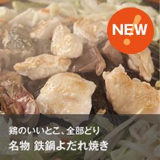 鶏のいいとこ、全部どり 名物 鉄鍋よだれ焼き 【東京】渋谷 渋谷 鶏ます