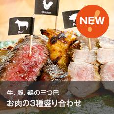 牛、豚、鶏の三つ巴 お肉の3種盛り合わせ【大阪】梅田 イタリアン カフェ muse うめきた
