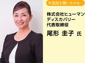 今回話を聞いたのは…株式会社ヒューマンディスカバリー 代表取締役 尾形圭子氏