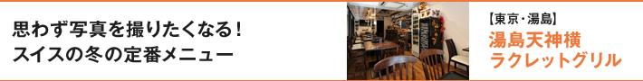 思わず写真を撮りたくなる! スイスの冬の定番メニュー 【東京・湯島】湯島天神横 ラクレットグリル