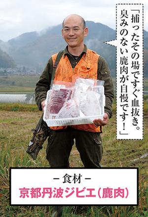 食材 京都丹波ジビエ(鹿肉)