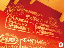 熟成肉や鹿肉などのイチ押しメニューを食べ比べできる宴会コースを、店内でしっかりアピール