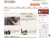 ぐるなびの店舗ページでは「京都丹波ジビエ」を詳しく紹介している