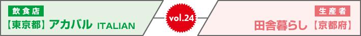 vol.24 生産者 田舎暮らし【京都府】 飲食店 アカバル ITALIAN【東京都】