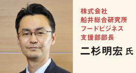 株式会社船井総合研究所 フードビジネス支援部部長 二杉明宏氏