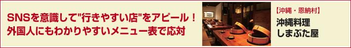 """SNSを意識して""""行きやすい店""""をアピール!外国人にもわかりやすいメニュー表で応対 沖縄・恩納村 沖縄料理 しまぶた屋"""
