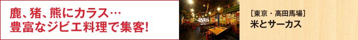 鹿、猪、熊にカラス… 豊富なジビエ料理で集客!【東京・高田馬場】米とサーカス