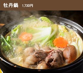 牡丹鍋 1,730円