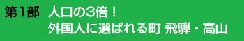 第1部 人口の3倍!外国人に選ばれる町 飛騨・高山