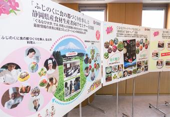 静岡では生産者セミナーや食材フェア、食に関するトレンド情報の発信など、多様な取り組みを予定