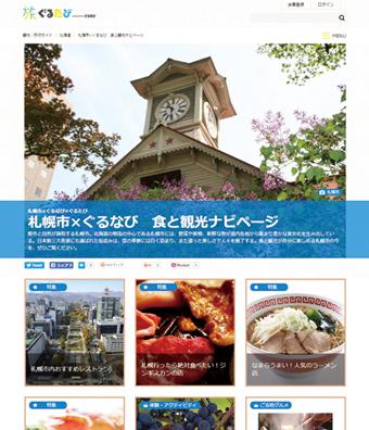 札幌市の食文化・観光・飲食情報を発信する「札幌市×ぐるなび 食と観光ナビページ」