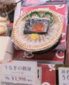 人気の「浜名湖 うなぎの刺身」(1,998円)や、うな重などを販売し、好評を得た