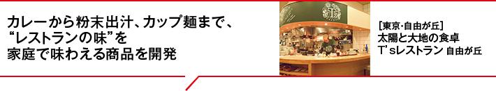 """カレーから粉末出汁、カップ麺まで、""""レストランの味""""を家庭で味わえる商品を開発【東京・自由が丘】太陽と大地の食卓 T'sレストラン 自由が丘"""