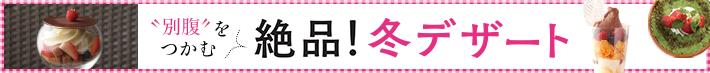 """""""別腹""""をつかむ 絶品! 冬デザート"""