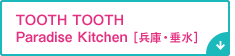 TOOTH TOOTH Paradise Kitchen[兵庫・垂水]