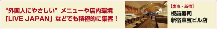 """""""外国人にやさしい""""メニューや店内環境 「LIVE JAPAN」などでも積極的に集客! 東京・新宿 板前寿司 新宿東宝ビル店"""