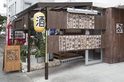 店外には、串焼きの種類や、刺身などに使っている魚介類を掲示して、売りをアピール