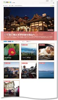松山市、ぐるなび、食や観光のご当地情報サイト「ぐるたび」による特設ページも締結式同日に開設