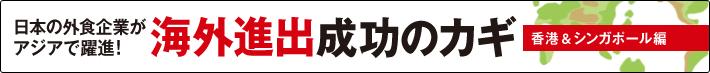 日本の外食企業がアジアで躍進! 海外進出 成功のカギ 香港&シンガポール編