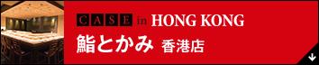 CASE in HONG KONG 鮨とかみ 香港店