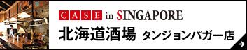 CASE in SINGAPORE 北海道酒場 タンジョンパガー店