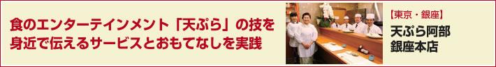 """""""食のエンターテインメント「天ぷら」の技を身近で伝えるサービスとおもてなしを実践 東京・銀座 天ぷら阿部 銀座本店"""
