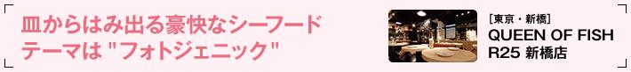 """皿からはみ出る豪快なシーフードテーマは""""フォトジェニック""""【東京・新橋】QUEEN OF FISH R25 新橋店"""