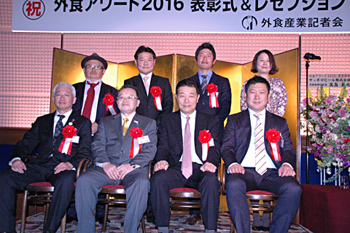 2016年の外食アワードに輝いた受賞者たち