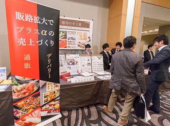 現役秘書の目利きで選ばれた商品などを掲載する「接待の手土産」のブース。多くの飲食店関係者の関心を集めた