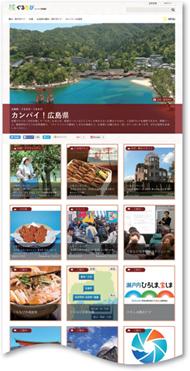締結式の日、広島県とぐるなびが協同運営する「広島県・ぐるなび・ぐるたび」の特設Webサイトがオープン。広島ならではのご当地グルメや観光スポット、アクティビティの情報を発信していく